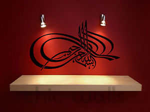 Islamic Home Decoration islamic bismillah muslim art calligraphy arabic wall sticker decal home decor Fabulous Islamic Muslim Wall Art Decal Sticker Vinyl Calligraphy With Islamic Home Decoration